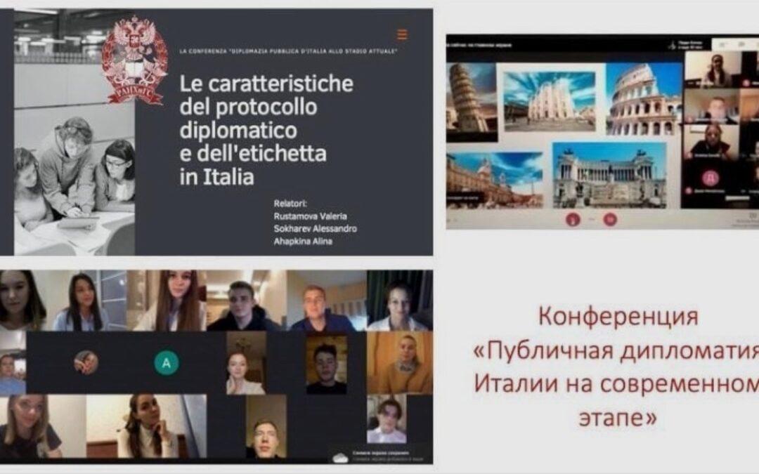 Совместная онлайн-конференция студентов ИГСУ с Итальянским клубом МГУ на тему «Публичная дипломатия Италии на современном этапе»