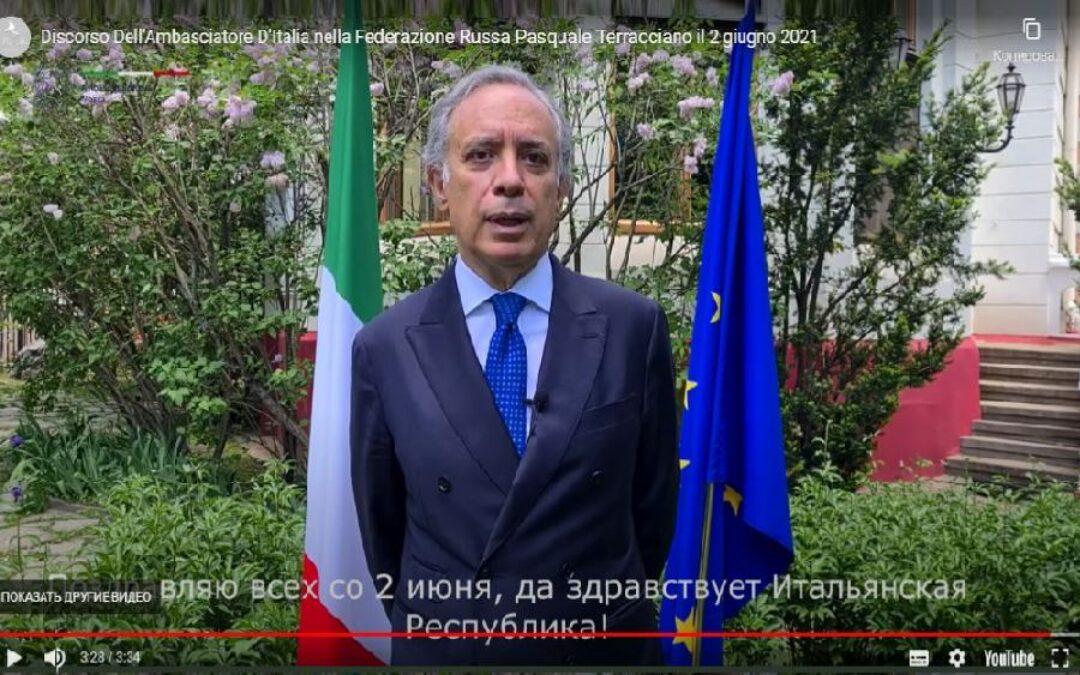 2 июня 2021 года – 75-летие Итальянской Республики!