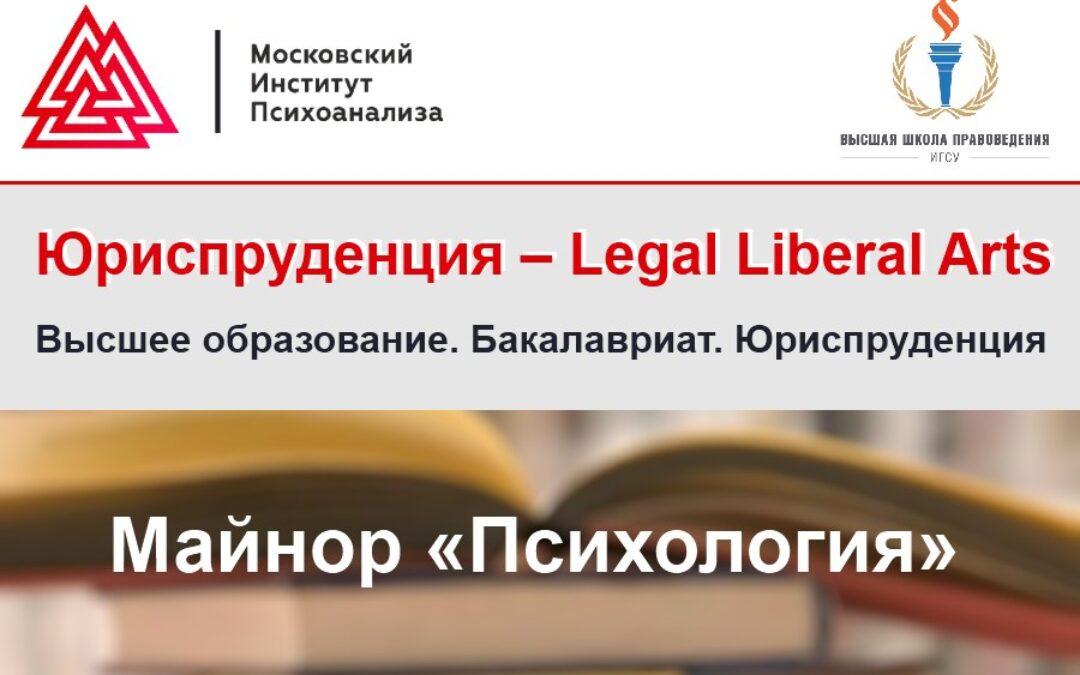 Сотрудничество Высшей школы правоведения РАНХиГС и Московского института психоанализа в рамках программы «Юриспруденция – Legal Liberal Arts»