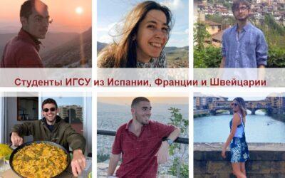 Студенты ИГСУ из Испании, Франции и Швейцарии: «Мы бы очень хотели открыть для себя вашу удивительную страну!»